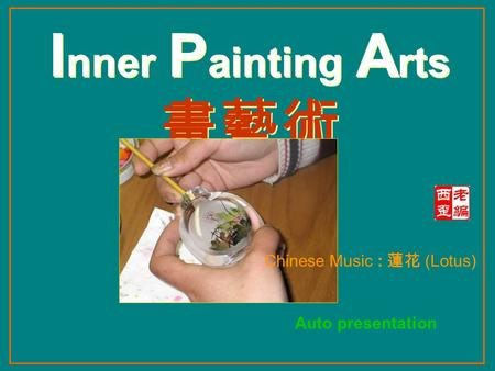 I nner P ainting A rts 畫藝術 Auto presentation Chinese Music : 蓮花 (Lotus)