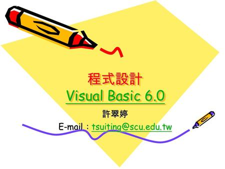 程式設計 Visual Basic 6.0 Visual Basic 6.0 Visual Basic 6.0 程式設計 Visual Basic 6.0 Visual Basic 6.0 Visual Basic 6.0許翠婷