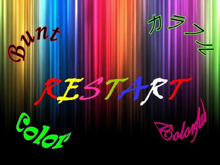 カラフル Bunt RESTART Colorful Color.
