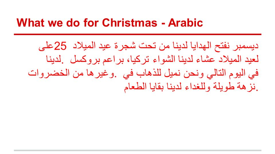 What we do for Christmas - Arabic
