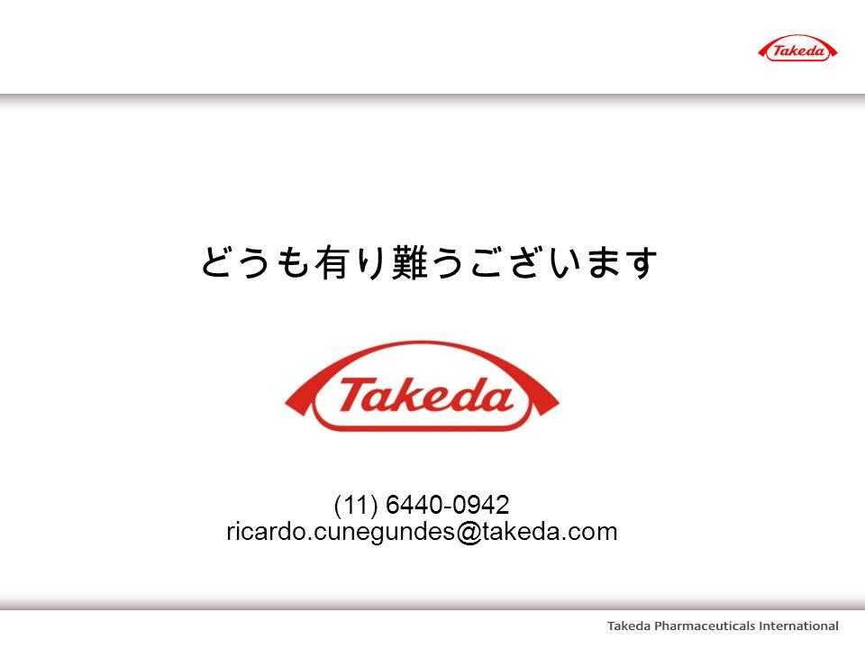 どうも有り難うございます (11) 6440-0942 ricardo.cunegundes@takeda.com