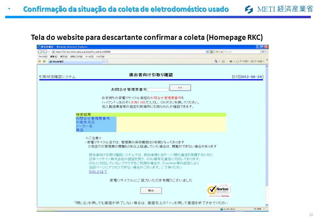 ・ Confirmação da situação da coleta de eletrodoméstico usado