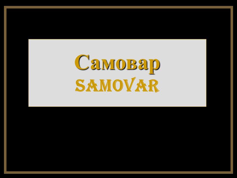 Самовар SAMOVAR