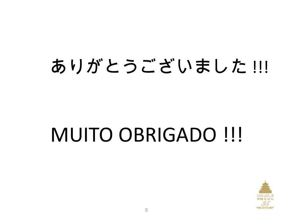 ありがとうございました !!! MUITO OBRIGADO !!! 8