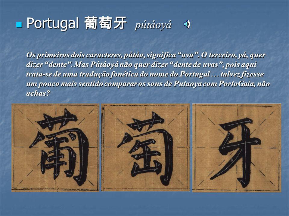 Portugal 葡萄牙 pútáoyá