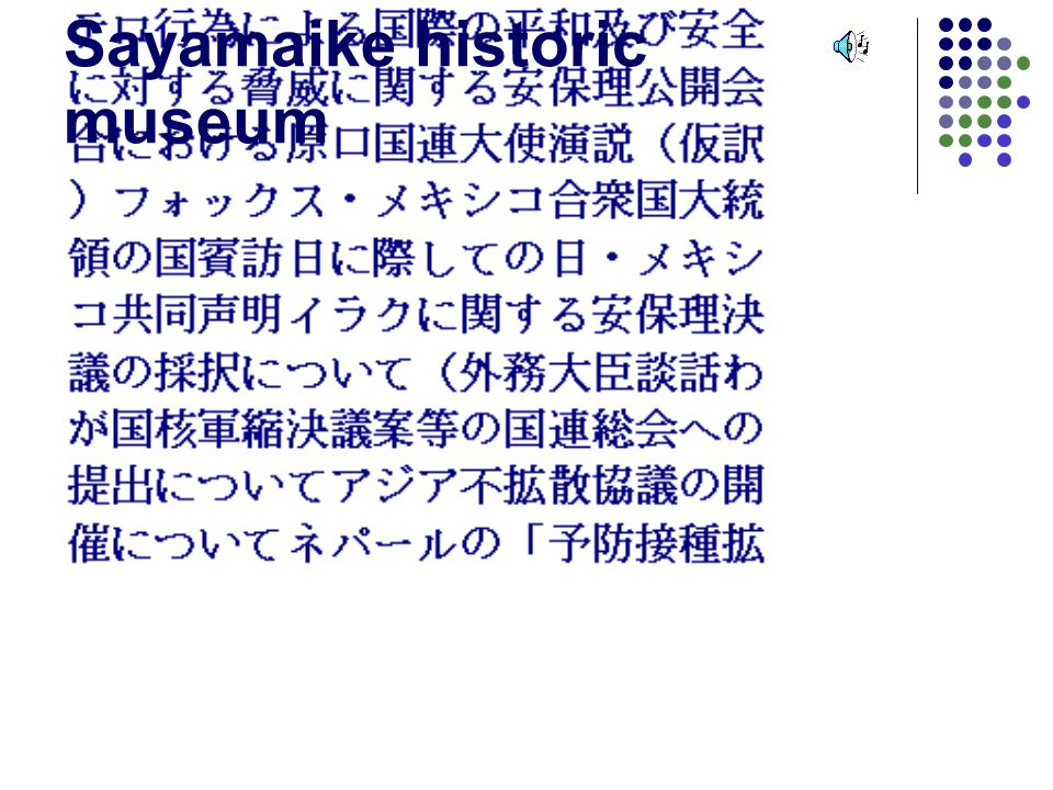 Sayamaike historic museum