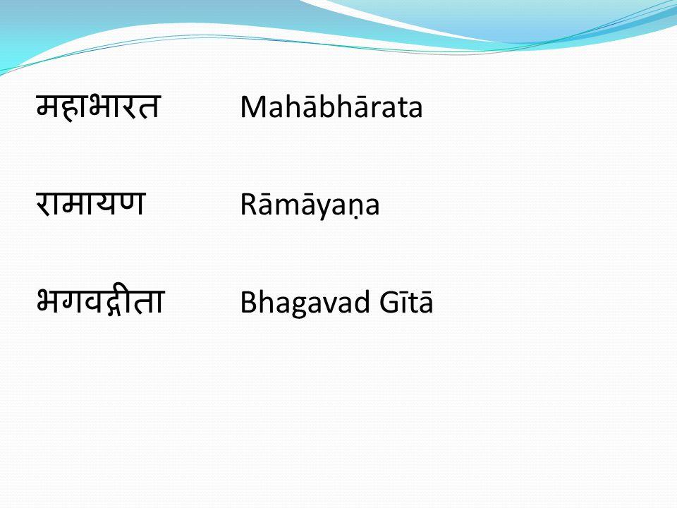 महाभारत Mahābhārata रामायण Rāmāyaṇa भगवद्गीता Bhagavad Gītā