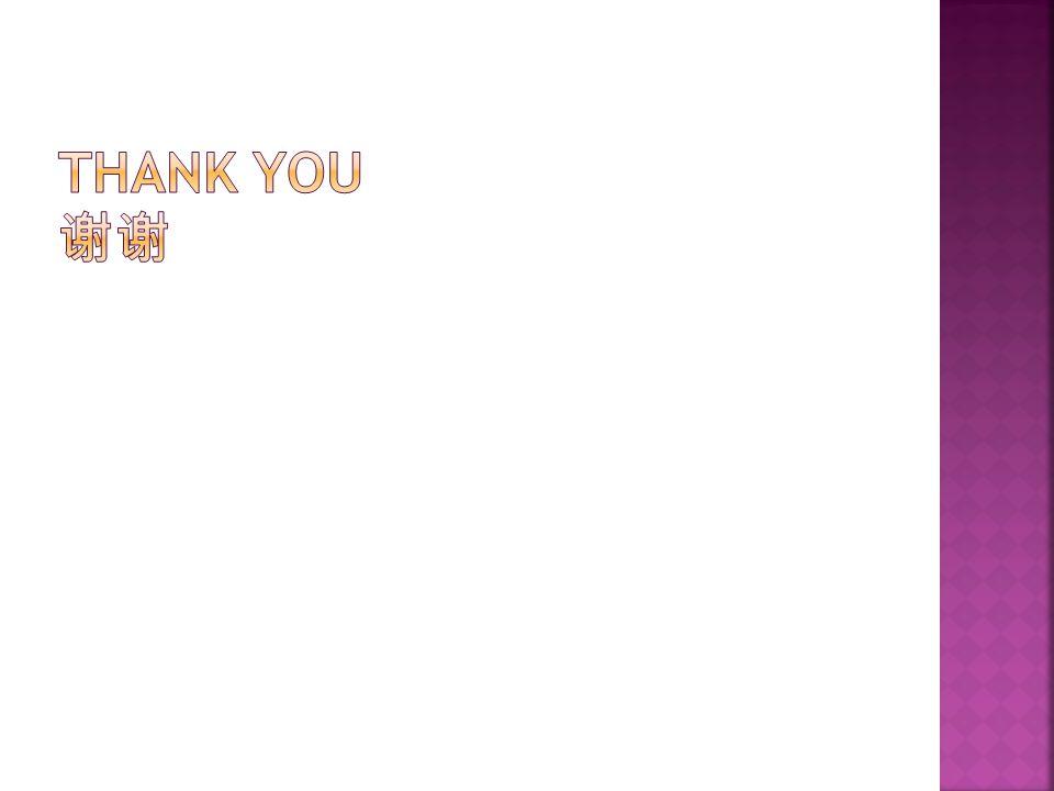 Thank You 谢谢