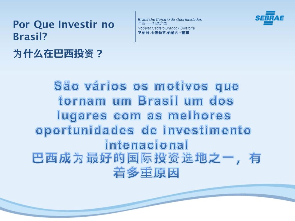 São vários os motivos que tornam um Brasil um dos