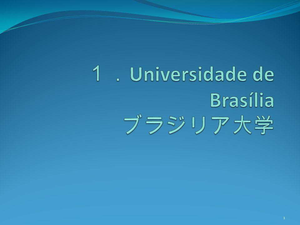 1.Universidade de Brasília ブラジリア大学