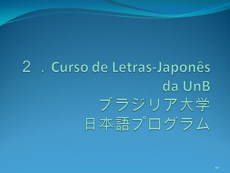 2.Curso de Letras-Japonês da UnB ブラジリア大学 日本語プログラム