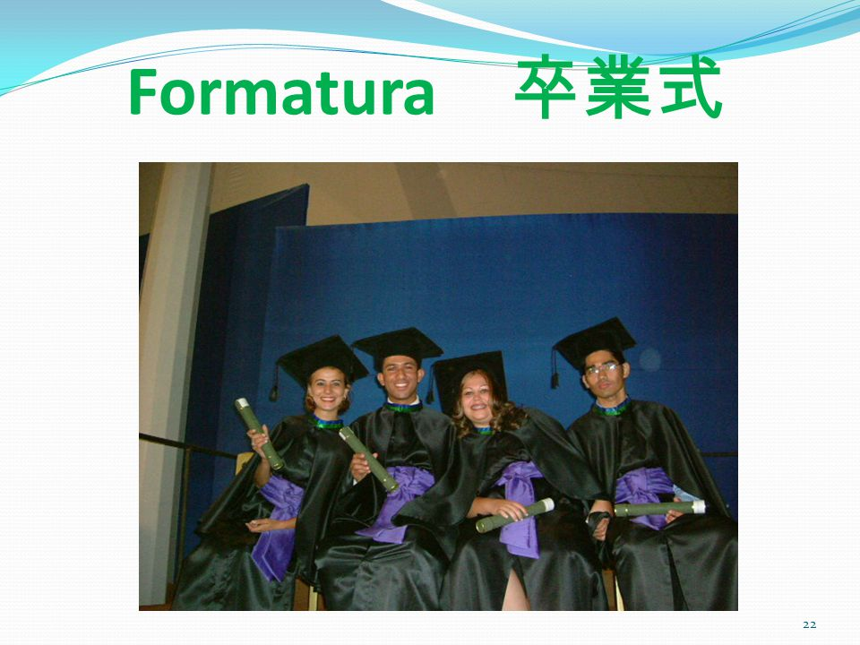 Formatura 卒業式 写真提供:向井(ブラジリア大学文学卒業式、2003年)