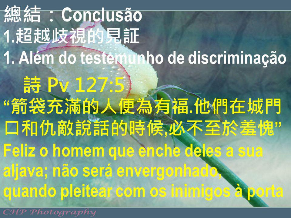 總結:Conclusão 1.超越歧視的見証 1. Além do testemunho de discriminação