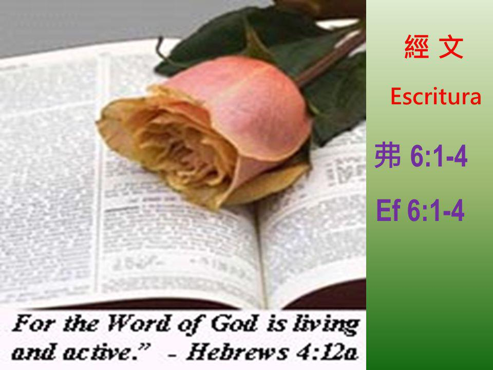 經 文 Escritura 弗 6:1-4 Ef 6:1-4