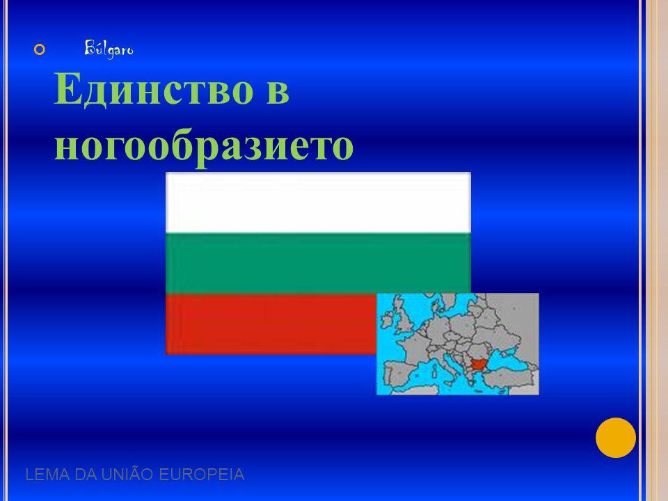 Búlgaro Единство в ногообразието