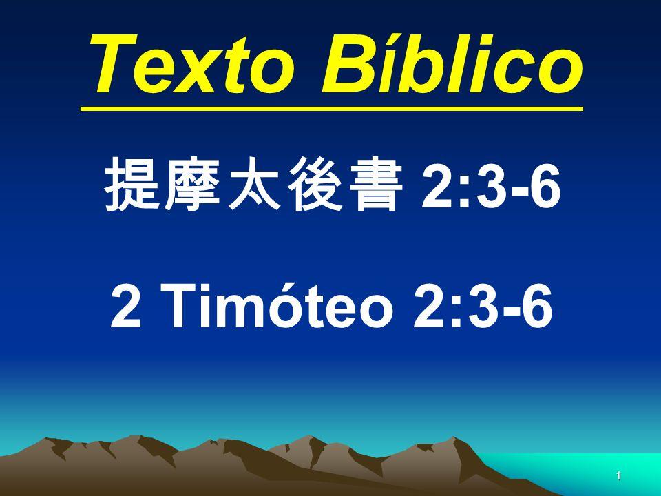 Texto Bíblico 提摩太後書 2:3-6 2 Timóteo 2:3-6