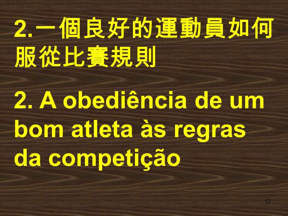 2.一個良好的運動員如何服從比賽規則 2. A obediência de um bom atleta às regras da competição