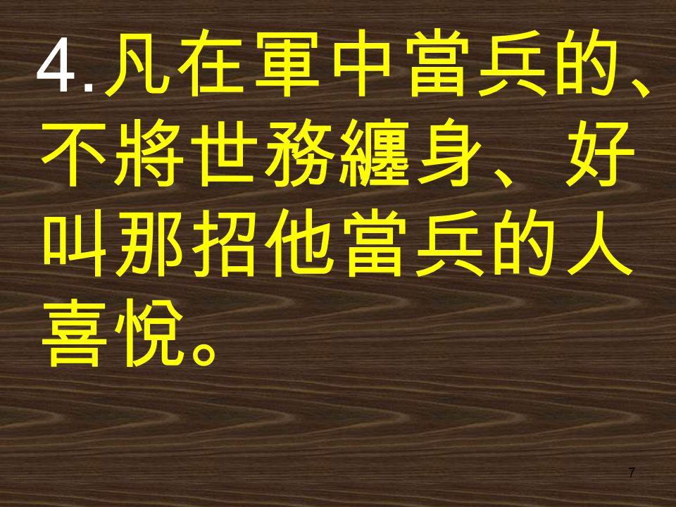 4.凡在軍中當兵的、不將世務纏身、好叫那招他當兵的人喜悅。
