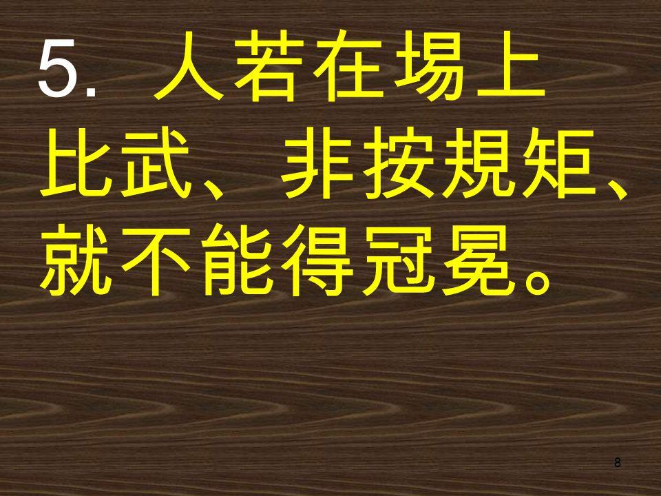 5. 人若在埸上比武、非按規矩、就不能得冠冕。