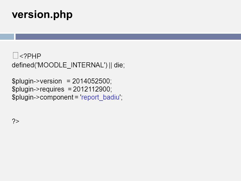 < PHP defined( MOODLE_INTERNAL ) || die;