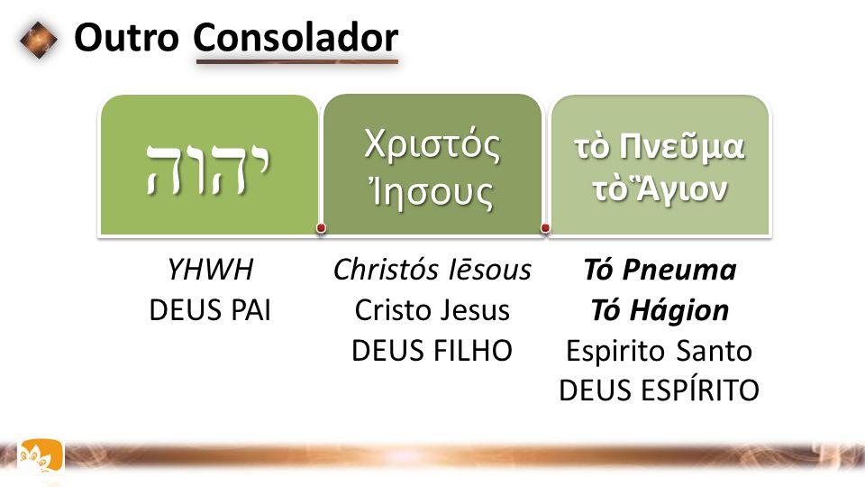 יהוה . . Outro Consolador Χριστός Ἰησους τὸ Πνεῦμα τὸ Ἃγιον YHWH