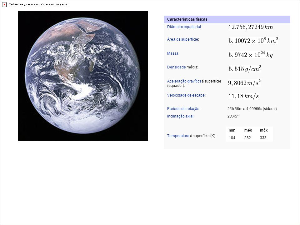 Planeta Terra Características físicas Diâmetro equatorial: