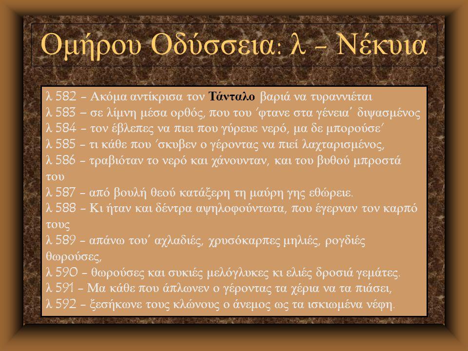 Ομήρου Οδύσσεια: λ - Νέκυια