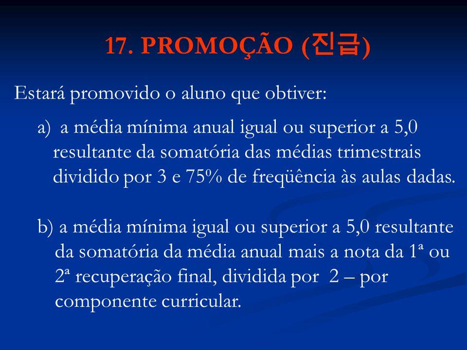 17. PROMOÇÃO (진급) Estará promovido o aluno que obtiver: