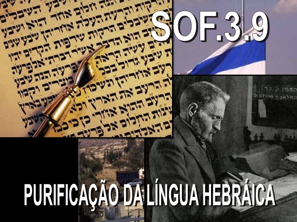 PURIFICAÇÃO DA LÍNGUA HEBRÁICA