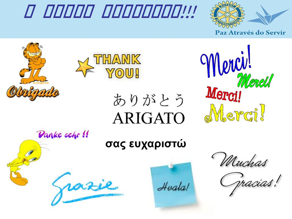 O mundo agradece!!! σας ευχαριστώ