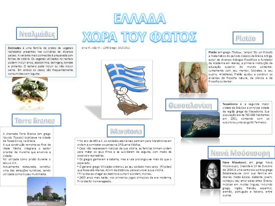 ΕΛΛAΔΑ ΧΩΡΑ ΤΟΥ ΦΩΤΟΣ Ντολμάδες Platão Θεσσαλονίκη Torre Branca