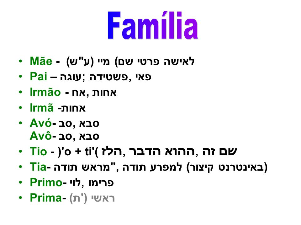 Família Mãe - (ש ע) מיי (שם פרטי לאישה Pai – עוגה; פשטידה, פאי