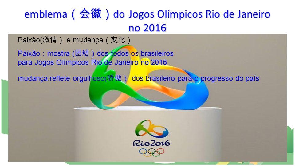 emblema(会徽)do Jogos Olímpicos Rio de Janeiro no 2016
