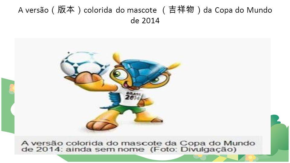 A versão(版本)colorida do mascote (吉祥物)da Copa do Mundo de 2014