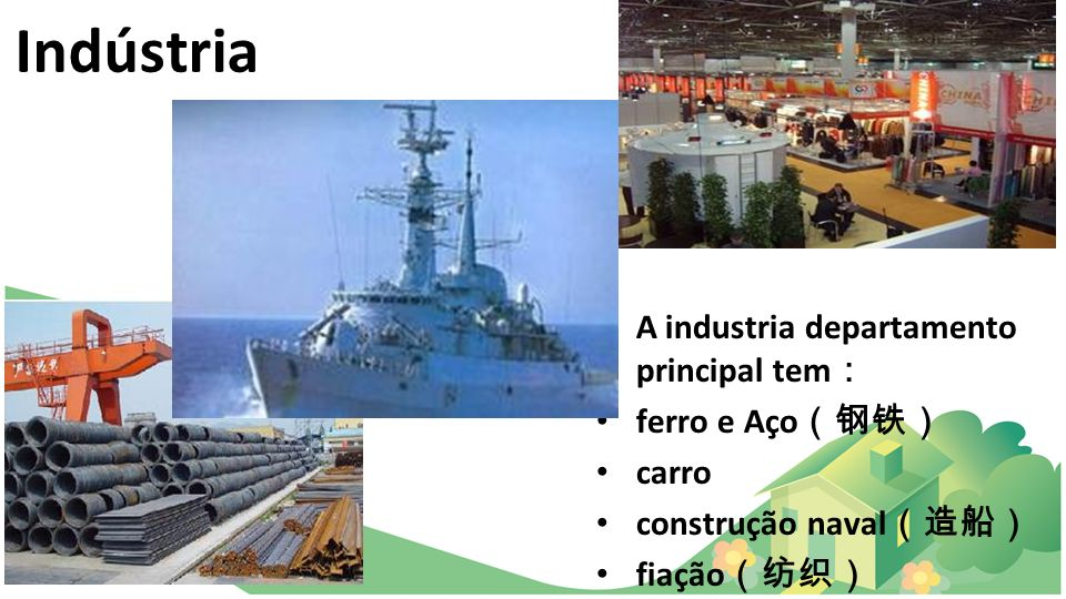 Indústria A industria departamento principal tem: ferro e Aço(钢铁)