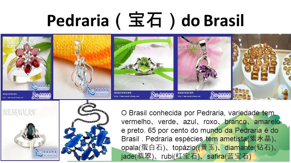 Pedraria(宝石)do Brasil