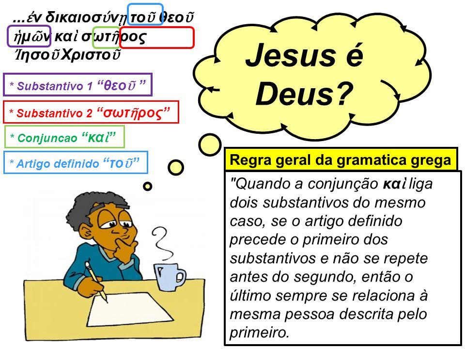 Jesus é Deus ...ἐν δικαιοσύνῃ τοῦ θεοῦ ἡμῶν καὶ σωτῆρος Ἰησοῦ Χριστοῦ