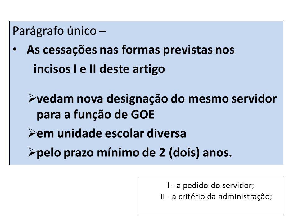 I - a pedido do servidor; II - a critério da administração;