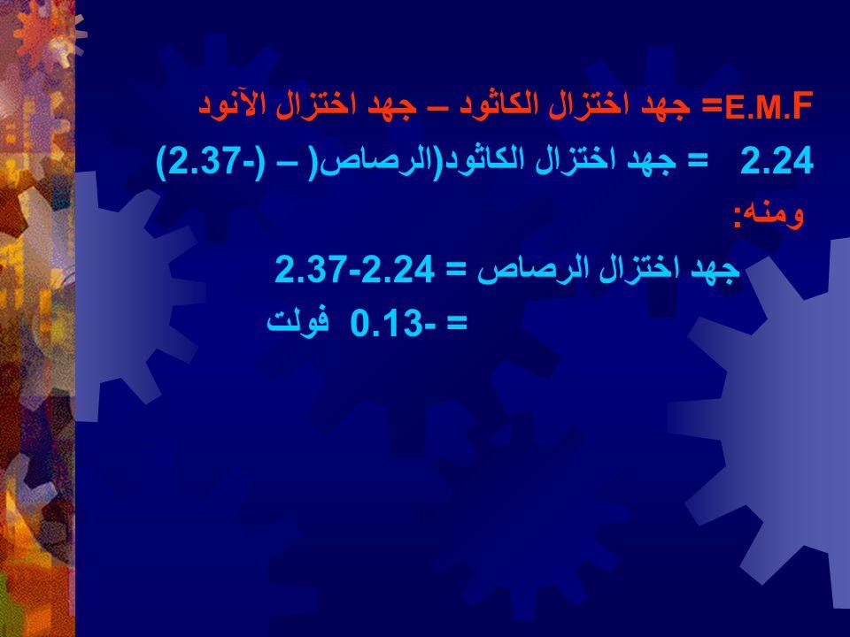 2.24 = جهد اختزال الكاثود(الرصاص) – (-2.37) ومنه: