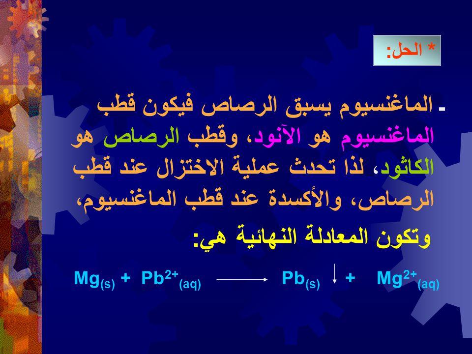 Mg(s) + Pb2+(aq) Pb(s) + Mg2+(aq)