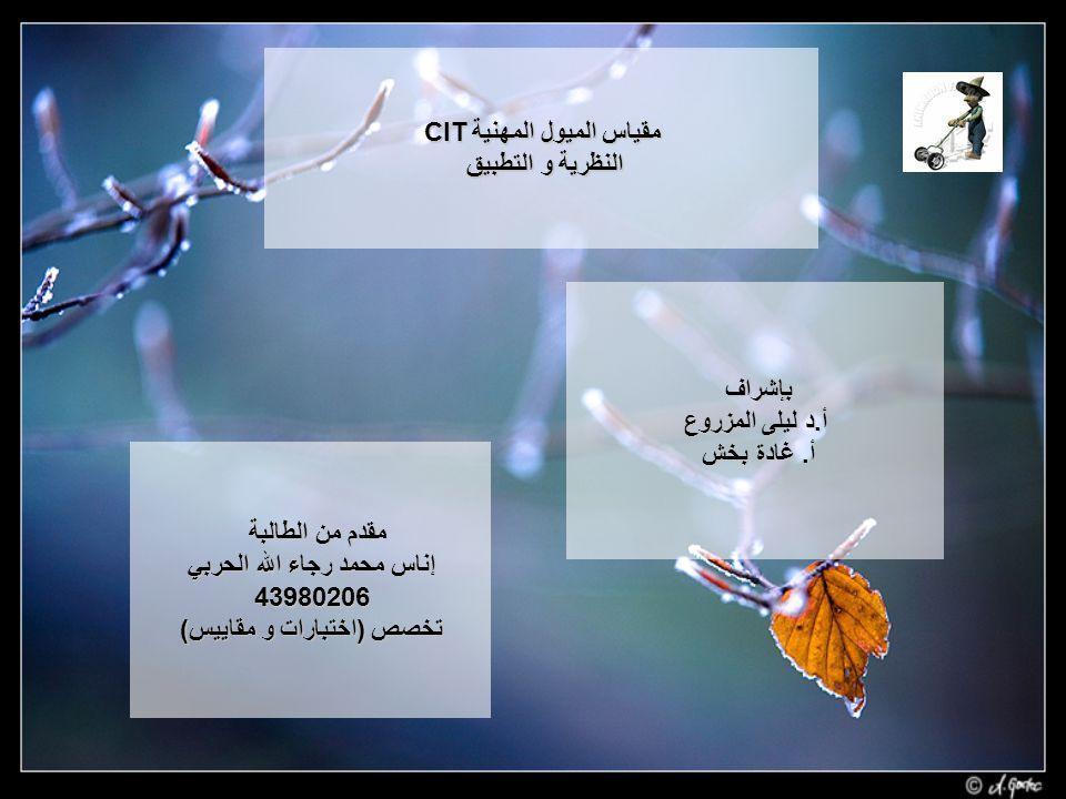 مقياس الميول المهنية CIT النظرية و التطبيق