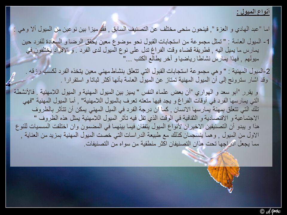 أنواع الميول : اما عبد الهادي و العزة , فينحون منحى مختلف عن التصنيف السابق , فقد ميزا بين نوعين من الميول ألا وهي :