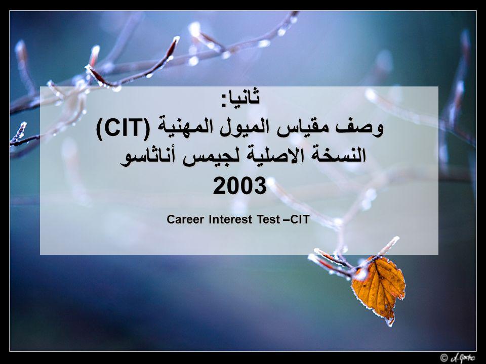 وصف مقياس الميول المهنية (CIT) النسخة الاصلية لجيمس أناثاسو