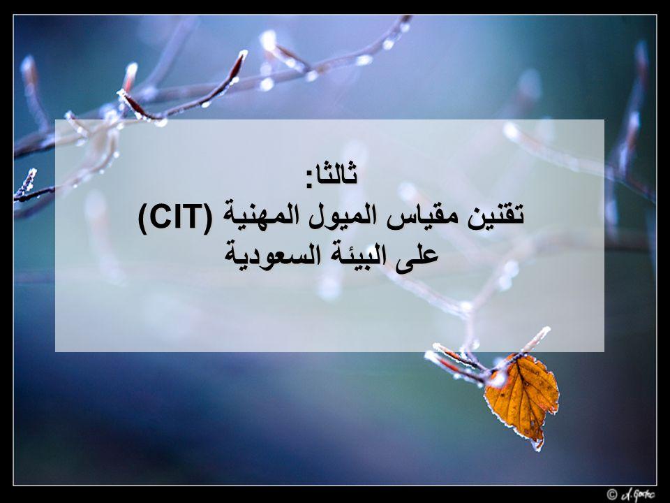تقنين مقياس الميول المهنية (CIT)