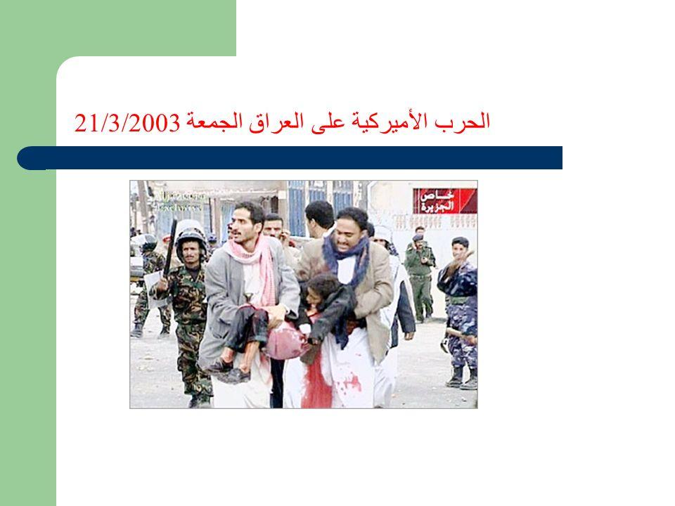 الحرب الأميركية على العراق الجمعة 21/3/2003