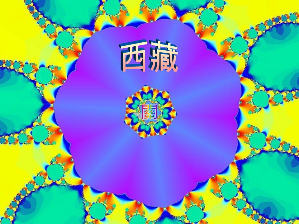 西藏 相簿 關 由 Terry Kwan